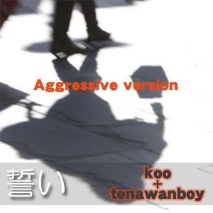 『誓い』aggressive version