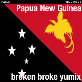 パプアニューギニア - broken broke yumix - op.080923