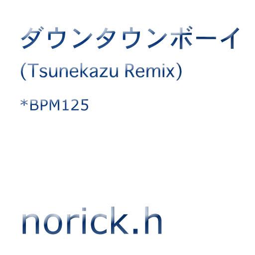 ダウンタウンボーイ (Tsunekazu Remix)