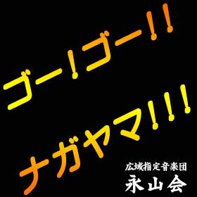 ゴー! ゴー!! ナガヤマ!!!