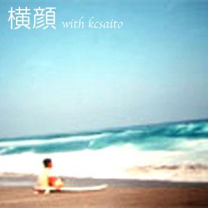 横顔-with kcsaito