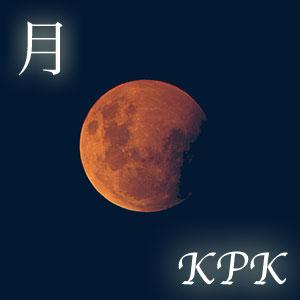 月 KPK