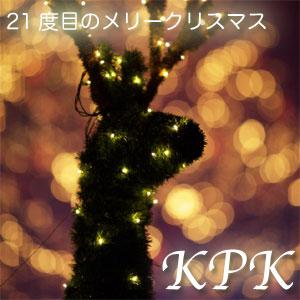 21度目のメリークリスマス - KPK