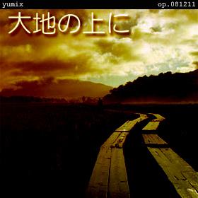 大地の上で yumix op.081211