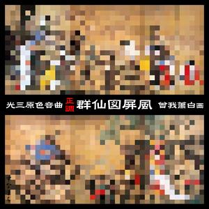 [正調] RGB Music 群仙図屏風 (the original)