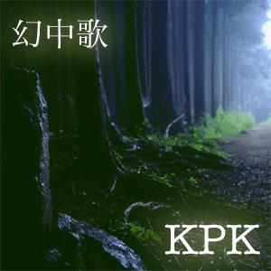 幻中歌 - KPK