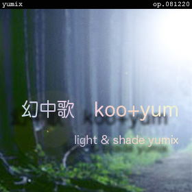 幻中歌 - light & shade yumix - op.081220