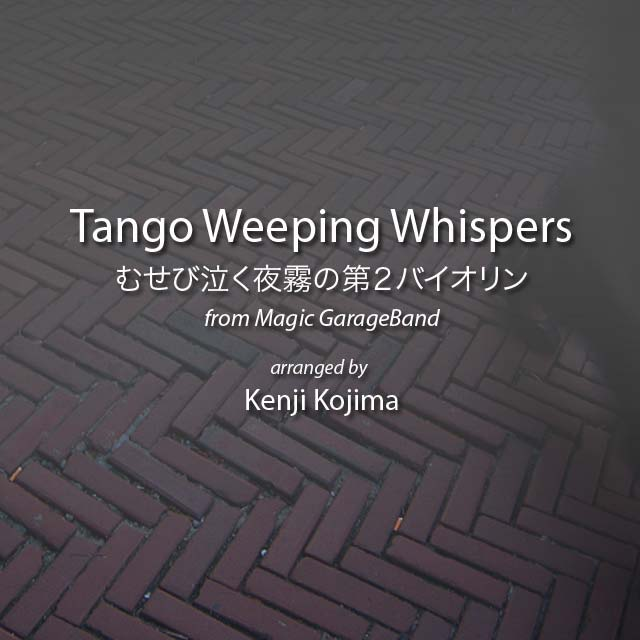 Tango Weeping Whispers / むせび泣く夜霧の第2バイオリン