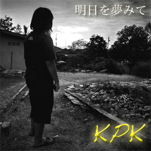 明日を夢みて - KPK