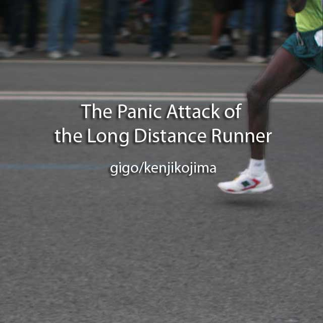 The Panic Attack of the Long Distance Runner