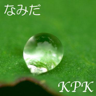 なみだ - KPK