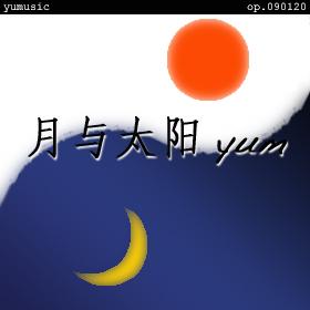 月と太陽 op.090120