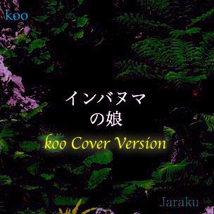 インバヌマの娘 - koo Cover Version