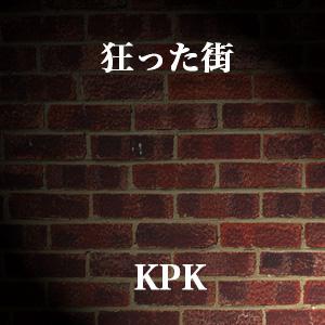 狂った街-KPK