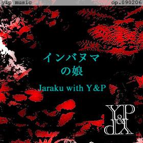 インバヌマの娘 Jaraku with Y&P op.090206