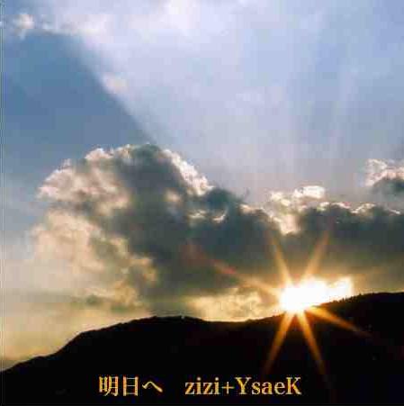 明日へ feat YsaeK
