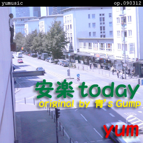 安楽today [yum sings & plays] op.090312