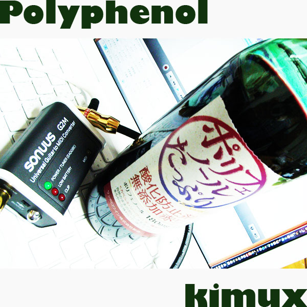 Polyphenol (ポリフェノール)