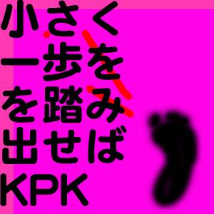 小さく一歩を踏み出せば - KPK