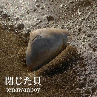 新・閉じた貝(ピアノ・ソロ)