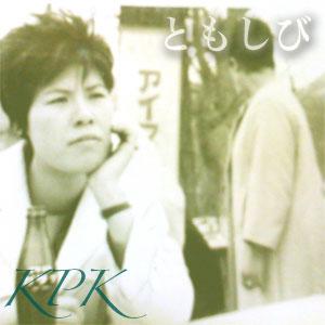 ともしび - KPK