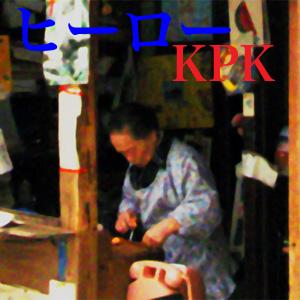 ヒーロー - KPK