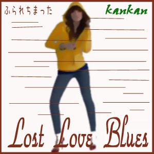 ふられちまったLost Love Blues