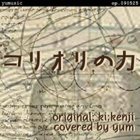 コリオリの力 -dangerous yumix- op.090525