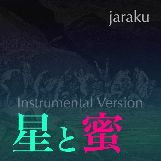 星と蜜 - Instrumental Version