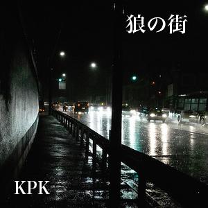 狼の街-KPK