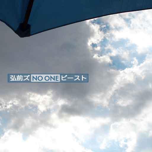 弘前ズ l No one l ビースト