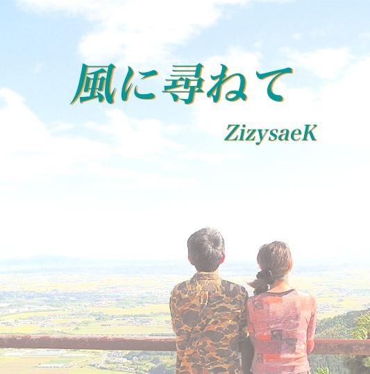 風に尋ねて - ZizysaeK
