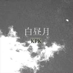 白昼月 - KPK