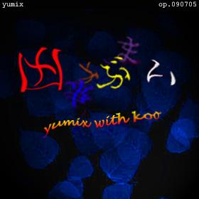 凶事よぶまい - desperate yumix - op.090705
