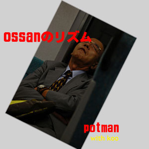 ossanのリズム with koo ver.