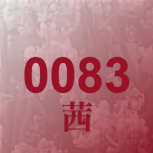 0083 茜