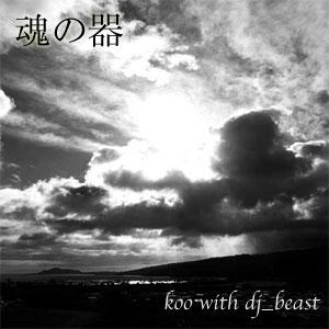 魂の器 with dj_beast