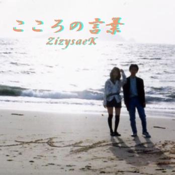 こころの言葉  - ZizysaeK