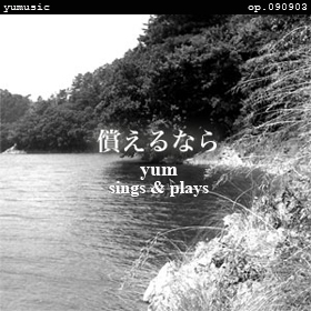 償えるなら [yum sings & plays] op.090903