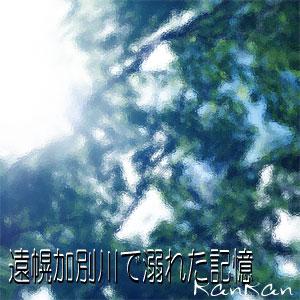 遠幌加別川で溺れた記憶