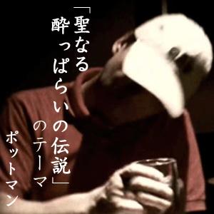 「聖なる酔っぱらいの伝説」のテーマ