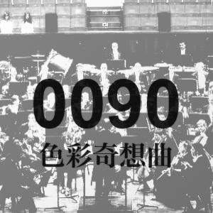 0090 色彩奇想曲