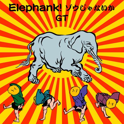 Elephank! ゾウじゃないか