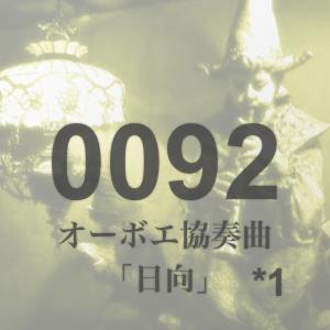 0092*1 オーボエ協奏曲「日向」