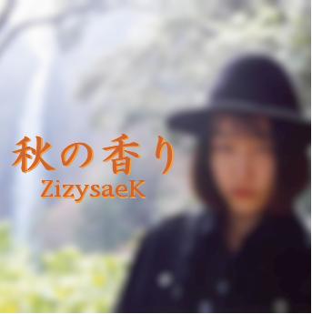 秋の香り - ZizysaeK