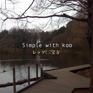 Simple with koo ver. - レッツ!三宝寺