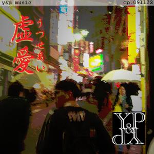 虚愛(うつせあい)op.091123