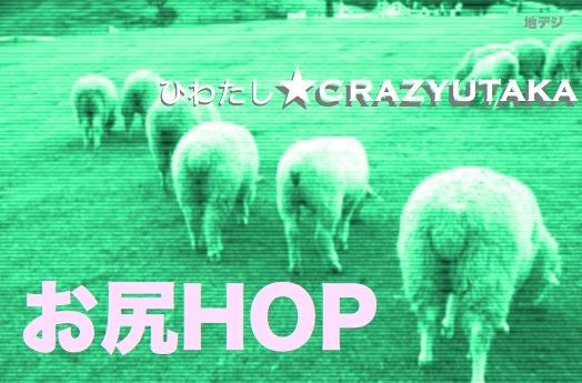 お尻HOP