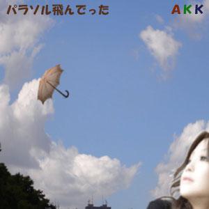 パラソル飛んでった<AKK Version>