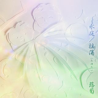 水庭/揺蕩(たゆたい)